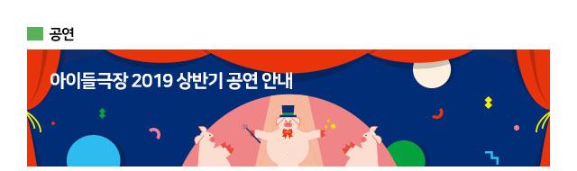 공연 - 아이들극장 2019 상반기 공연 안내