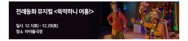 공연 - 뚝딱하니 어흥