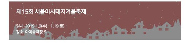공연 - 서울아시테지겨울축제