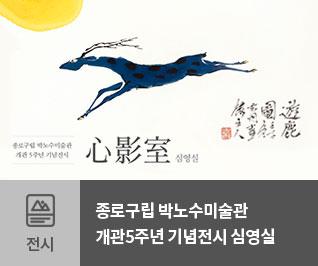 전시 - 박노수미술관 전시 내용 그대로(상설전시)