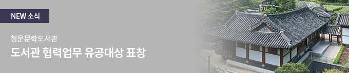 (소식) 청운문학도서관 도서관 협력업무 유공대상 표창