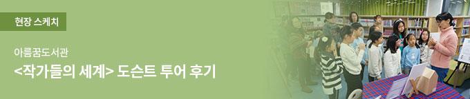 (소식) 아름꿈도서관 (작가들의 세계) 도슨트 투어 후기