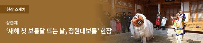 (소식) 상촌재 '새해 첫 보름달 뜨는 날, 정원대보름' 현장스케치