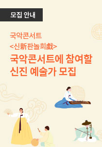 (모집) 국악콘서트 (신新판놀희戱) : 국악콘서트에 참여할 신진 예술가를 모집합니다. : 3.24까지 접수