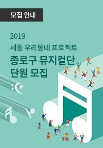 (모집) 세종 우리동네 종로구 뮤지컬단 모집 : ~3.8까지 접수
