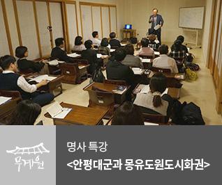 무계원 명사특강 (안평대군과 몽유도원도시화권)5. 18