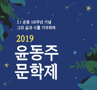 2019 윤동주 문학제
