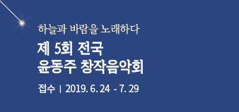 제5회 전국 윤동주 창작음학회