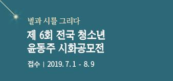 제6회 청소년 전국 윤동주 시화공모전