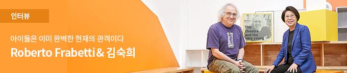 [인터뷰]Roberto Frabetti (이탈리아 라 바라카 극단 예술감독)&김숙희(종로아이들극장 예술감독)