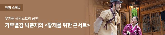 [현장스케치] 무계원 국악스토리 공연