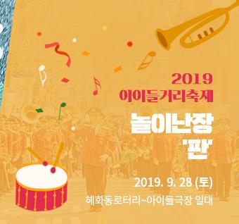 2019 아이들 거리축제