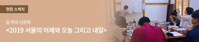 [현장스케치] 2019 서울의 어제와 오늘 그리고 내일