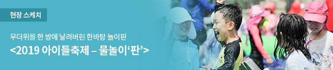 [현장스케치]2019 아이들축제 – 물놀이'판'