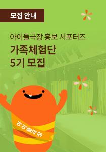 [모집안내]아이들극장·종로문화재단 홍보 서포터즈   <가족체험단> 5기 모집