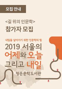 [모집안내] 길 위의 인문학 -2019 서울의 어제와 오늘, 그리고 내일