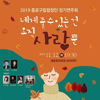 2019 종로구립합창단 정기연주회