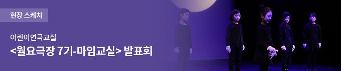 어린이 마임극장 발표회