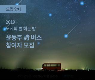 [모집] 도시의 별 헤는 밤_ 윤동주 詩 버스 참여자 모집