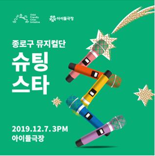종로구 뮤지컬단 발표공연 슈팅스타