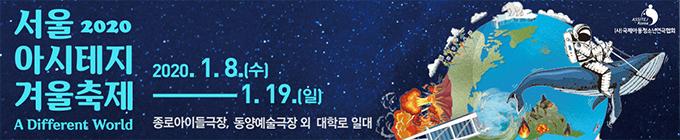 2020 서울 아시테지 겨울축제