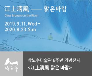 종로구립 박노수미술관 개관 6주년 기념전시
