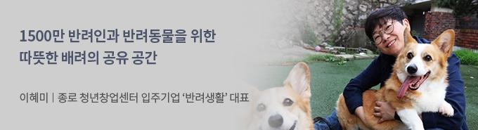이혜미 | 종로 청년창업센터 입주기업 반려생활 대표