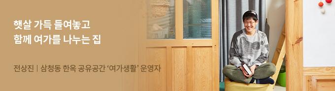 전상진 | 삼청동 한옥 공유공간 여가생활 운영자