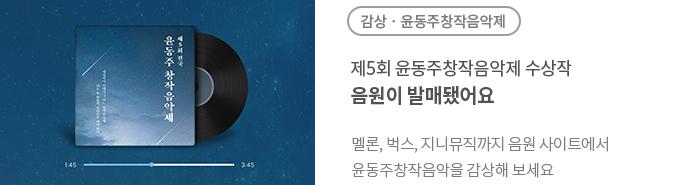 제5회 윤동주창작음악제 수상팀들의 음원이 발매