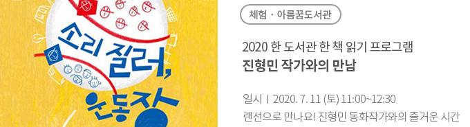 \<2020 한 도서관 한 책 읽기\> 소리질러 운동장 온라인 작가만남