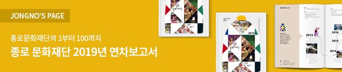 종로 문화재단 2019년 연차보고서 발간