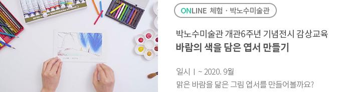 온라인 체험 박노수 미술관