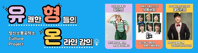 유쾌한 형들의 온라인 강의 - 방귀대장 뿡뿡이, 개그맨 김성규, 웃소와 만나보세요!