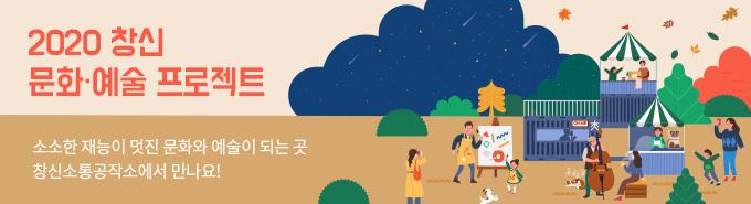 창신 문화프로젝트