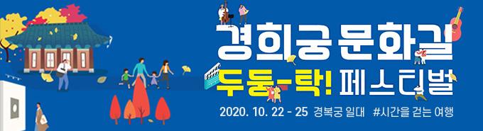 경희궁 문화길  두둥탁 페스티벌