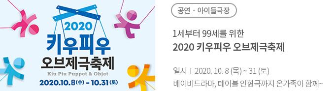 2020 키우피우 오브제극축제