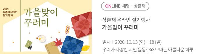 상촌재 온라인 절기행사 \< 가을맞이 꾸러미 \>